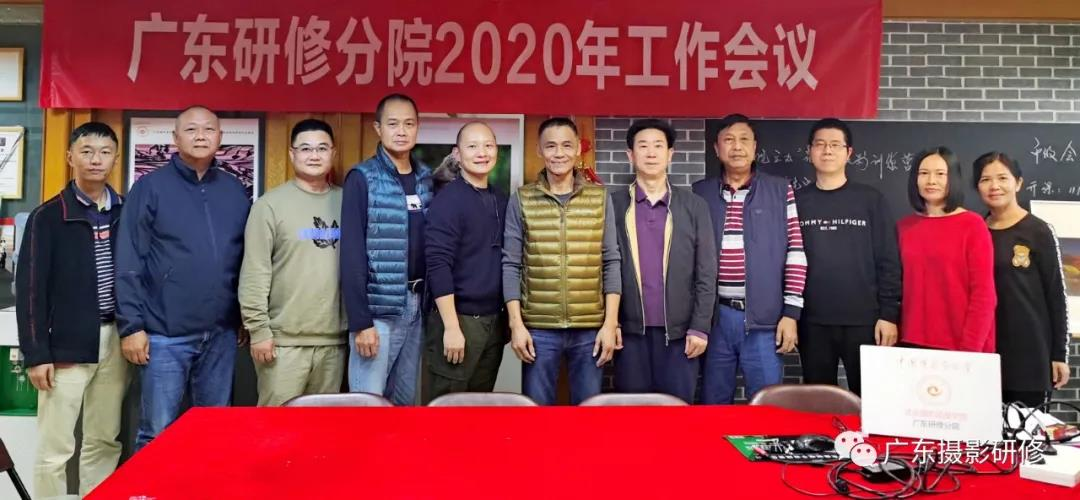 广东研修分院召开2020年教育工作会议