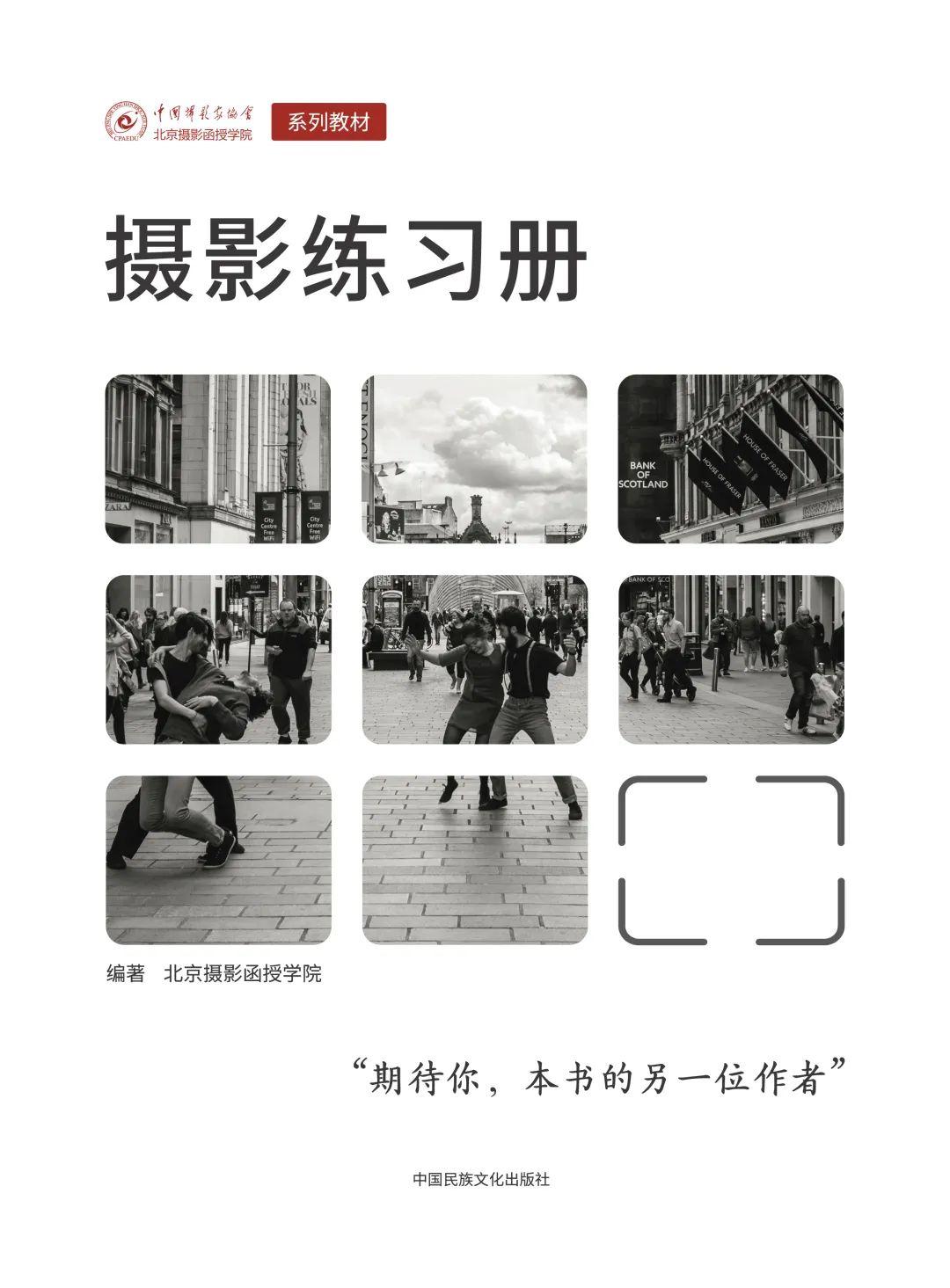 《摄影练习册》单科学习班招生简章