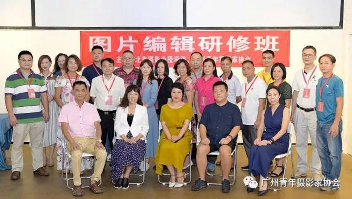 北京摄影函授学院图片编辑研修班在广州