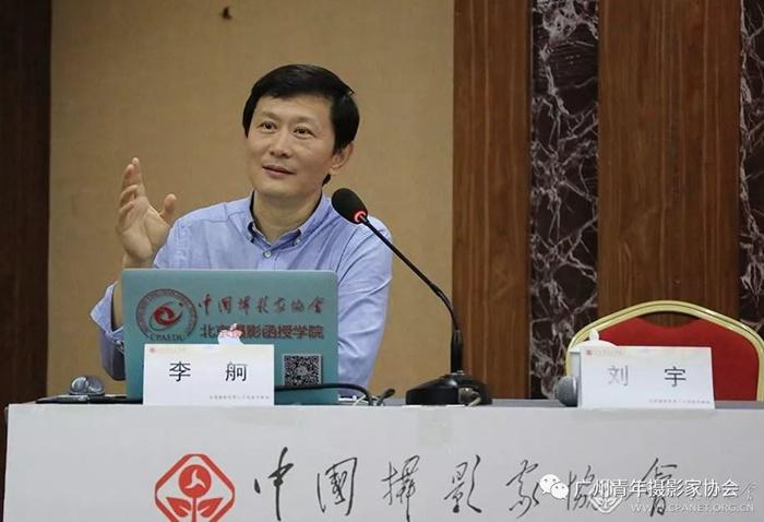 中国摄协举办全国优秀摄影人才高级研修